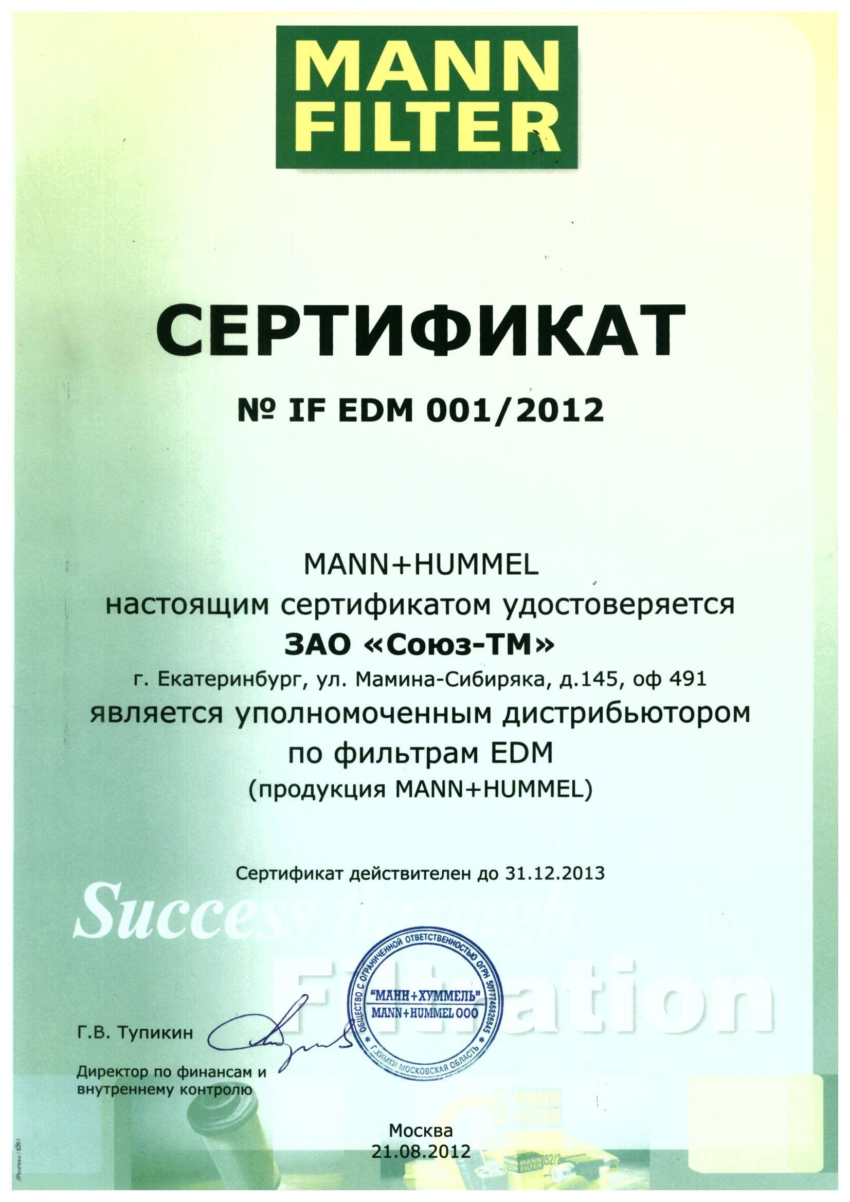 Сертификат фильтров Mann
